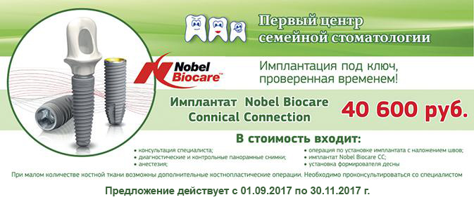 Акция на установку имплантов Nobel Biocare Replace